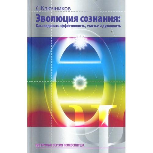 Ассаджиоли Психосинтез Книга